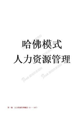 人力资源管理-哈佛模式.doc