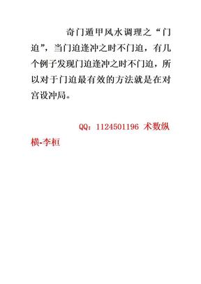 李桓奇门遁甲 风水调理之门迫.doc