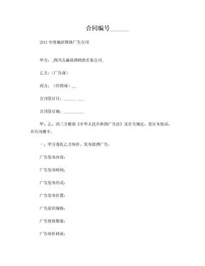 2011年广告合同文本1.doc