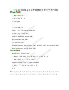 0-RS-SC-PC[1].1.2 采购管理制度之非生产性物料采购.doc