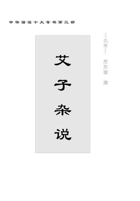 艾子杂说.pdf