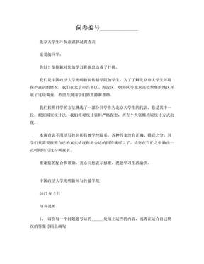 北京大学生环保意识调查问卷.doc