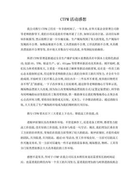 CTPM活动感想.doc