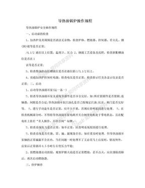 导热油锅炉操作规程.doc