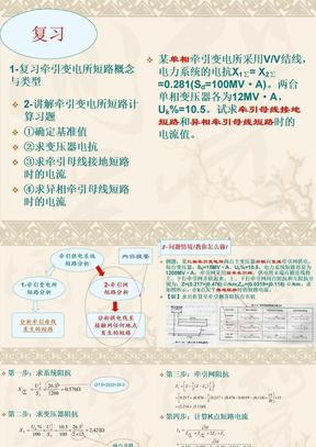 14  牵引供电系统短路分析计算(二)2.ppt