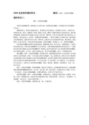 历年高考满分作文鉴赏.doc