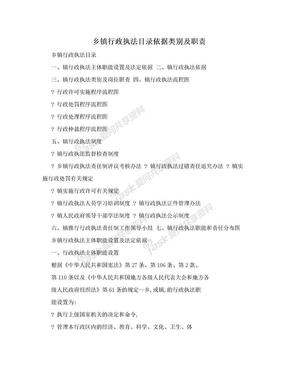 乡镇行政执法目录依据类别及职责.doc