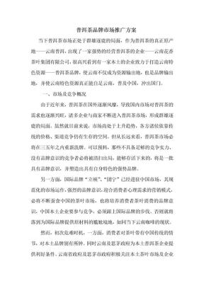 普洱茶品牌市场推广方案.doc