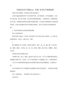 车间安全生产培训ppt 车间 安全生产培训内容.doc