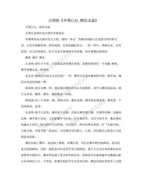 古国治《不明己心_修法无益》.doc