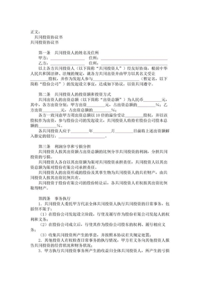 共同投资协议书范本.doc