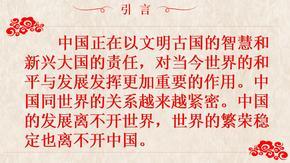 人教版道德与法治九年级下册3.1 中国担当 课件(共25张PPT).pptx