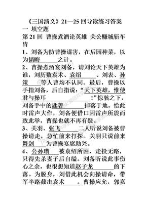 三国练习三国演义21-25回答案.doc