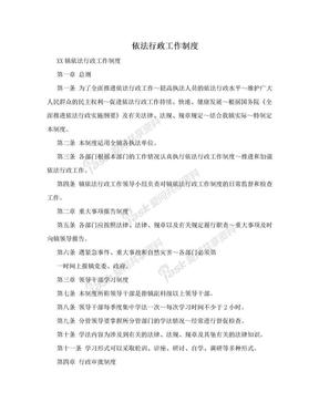 依法行政工作制度.doc