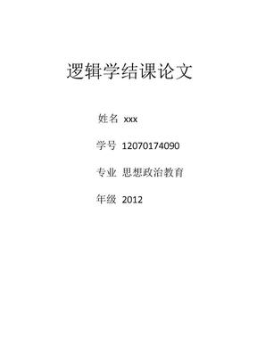 逻辑学结课论文1.docx