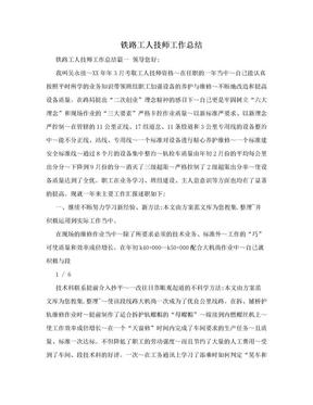 铁路工人技师工作总结.doc