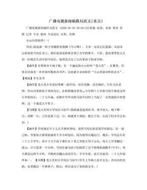 广播电视新闻稿格局范文[重点].doc