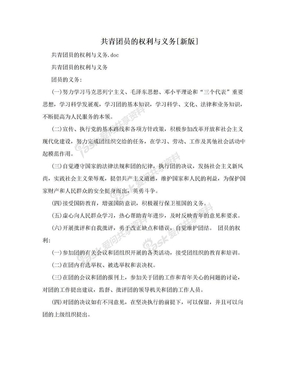 共青团员的权利与义务[新版].doc