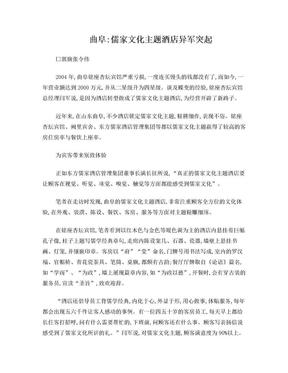 曲阜:儒家文化主题酒店异军突起.doc