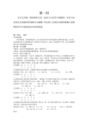 新编初级笔记整理(第1到第20回).doc