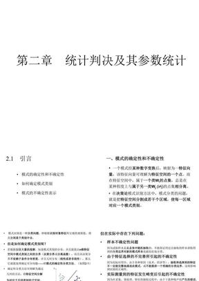 模式识别课件(总顺序 No2)(第二章 NO1)(张  凤)(070926).ppt