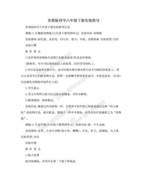 苏教版科学六年级下册实验指导.doc