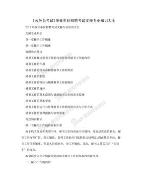 [公务员考试]事业单位招聘考试文秘专业知识大全.doc