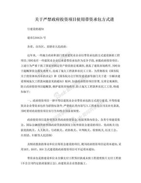 关于严禁政府投资项目使用带资承包方式进行建设的通知(建市[2006]6号).doc