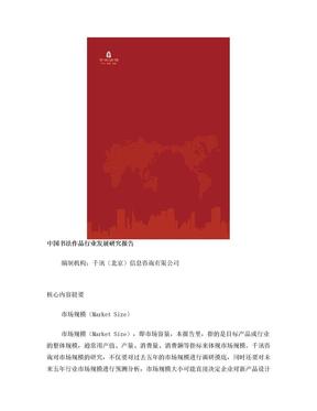中国书法作品行业发展研究报告.doc
