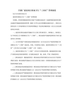 """汽修厂建设项目职业卫生""""三同时""""管理制度.doc"""