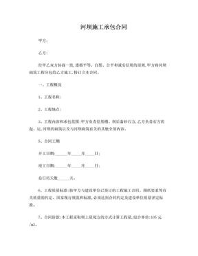土石方合同.doc