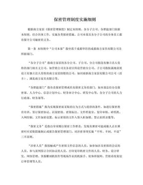 保密管理制度实施细则.doc