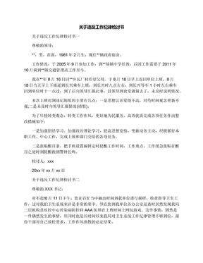 关于违反工作纪律检讨书.docx