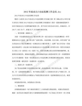 2012年流动人口动态监测工作总结.doc.doc