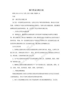 部门奖金分配方案.doc
