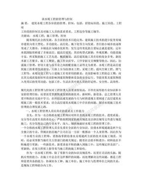 水暖中级职称答辩论文.doc