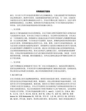 市场调查实习报告.docx