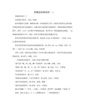 普通话培训内容一二.doc