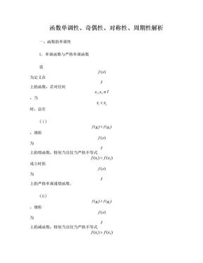 函数单调性、奇偶性、对称性、周期性解析.doc