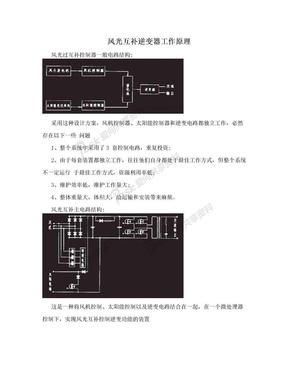 风光互补逆变器工作原理.doc