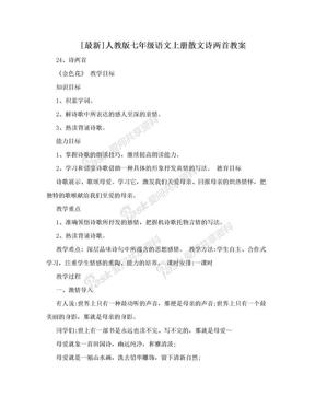 [最新]人教版七年级语文上册散文诗两首教案.doc