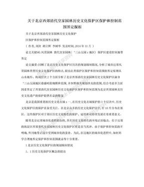 关于北京西郊清代皇家园林历史文化保护区保护和控制范围界定探析.doc
