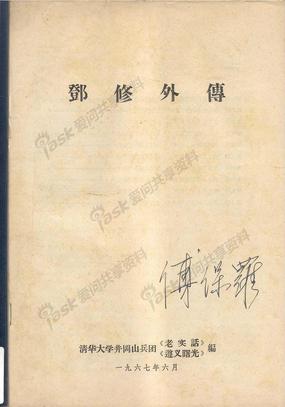 邓修外传(清华大学井冈山兵团编)(1967年6月).pdf