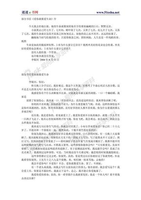 爱你就像爱生命-王小波李银河两地书.pdf