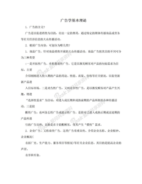 广告学基本理论.doc