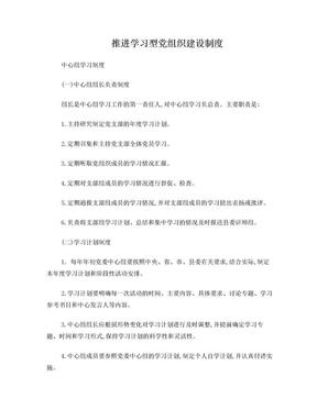 学习型党组织建设相关制度.doc