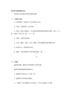 论文格式排版规范(常见问题).doc