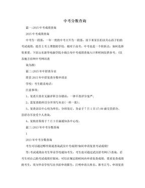 中考分数查询.doc
