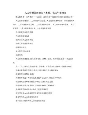 人力资源管理论文(本科)电大毕业论文.doc