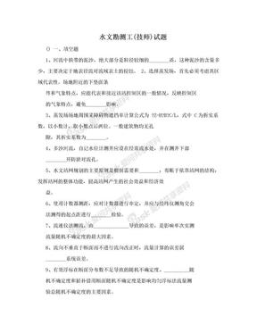 水文勘测工(技师)试题.doc
